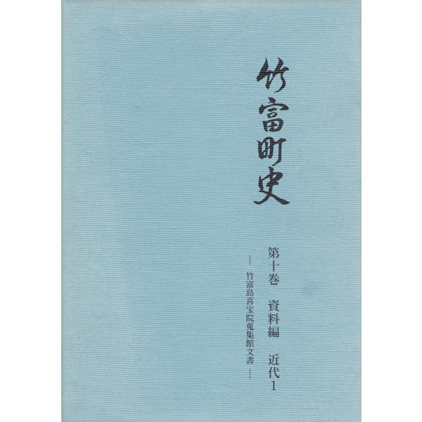 『竹富町史』第十巻資料編 近代1