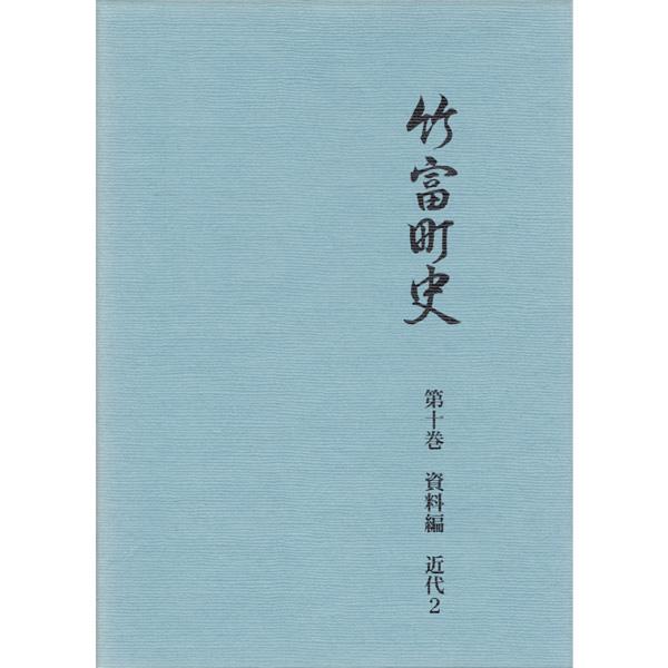 『竹富町史』第十巻資料編 近代2