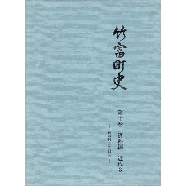 『竹富町史』第十巻資料編 近代3