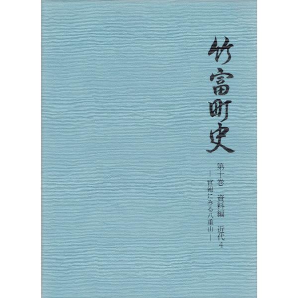 『竹富町史』第十巻資料編 近代4
