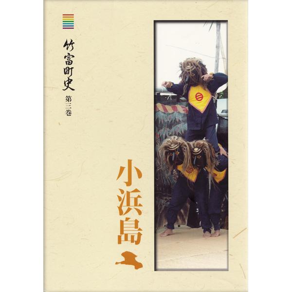 『竹富町史』第三巻 小浜島