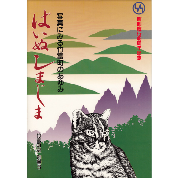 『竹富町史』別巻3 写真集 ぱいぬしまじま