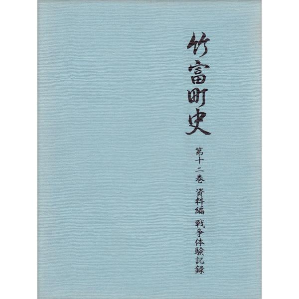 『竹富町史』第十二巻資料編 戦争体験記録