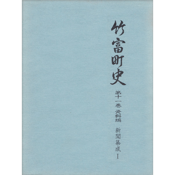 『竹富町史』第十一巻資料編 新聞集成1