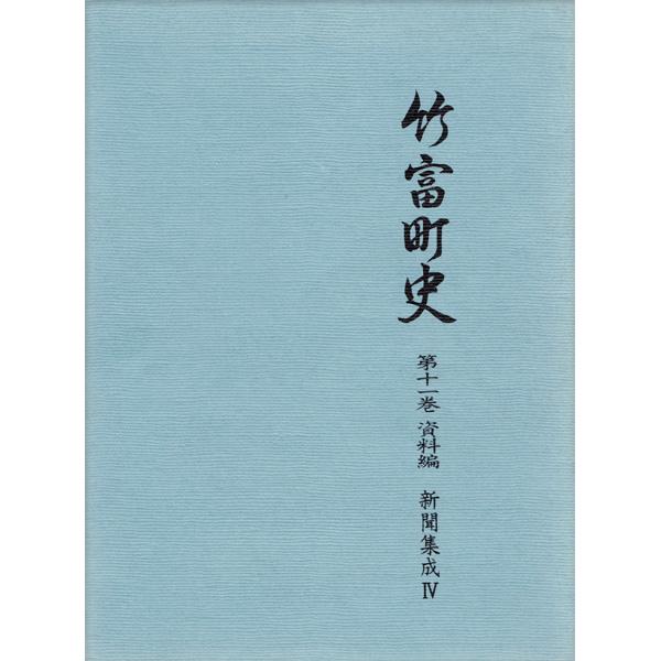 『竹富町史』第十一巻資料編 新聞集成4