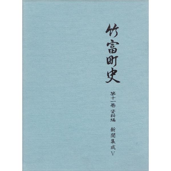 『竹富町史』第十一巻資料編 新聞集成5