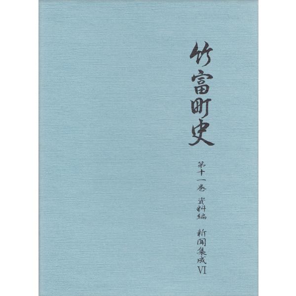 『竹富町史』第十一巻資料編 新聞集成6