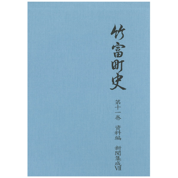 竹富町史新聞集成7