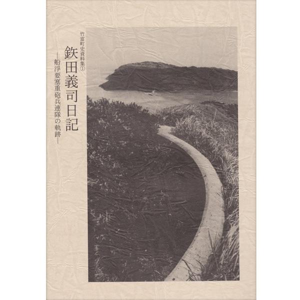 『竹富町史』資料集#1 鉄田義司日記