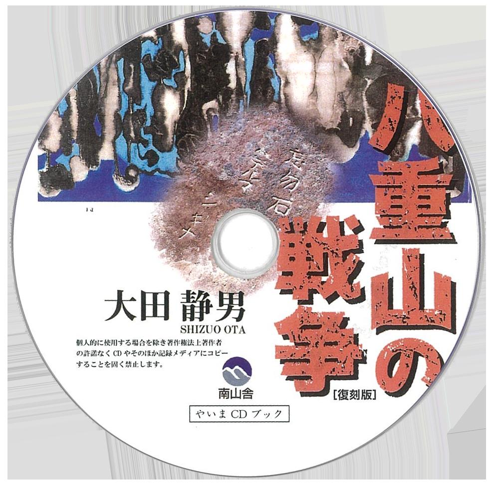 CDブック八重山の戦争