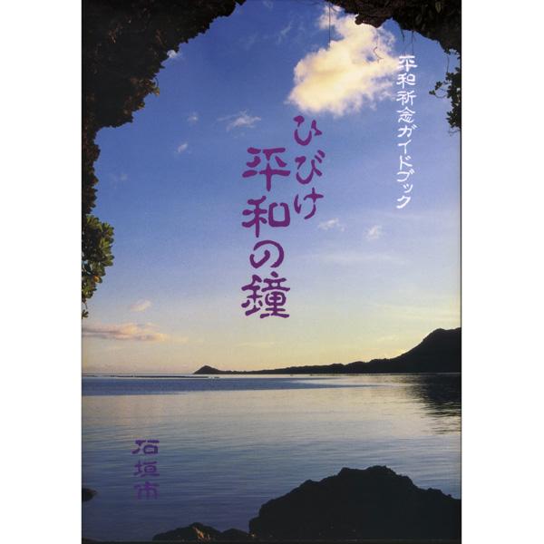 平和祈念ガイドブック ひびけ平和の鐘