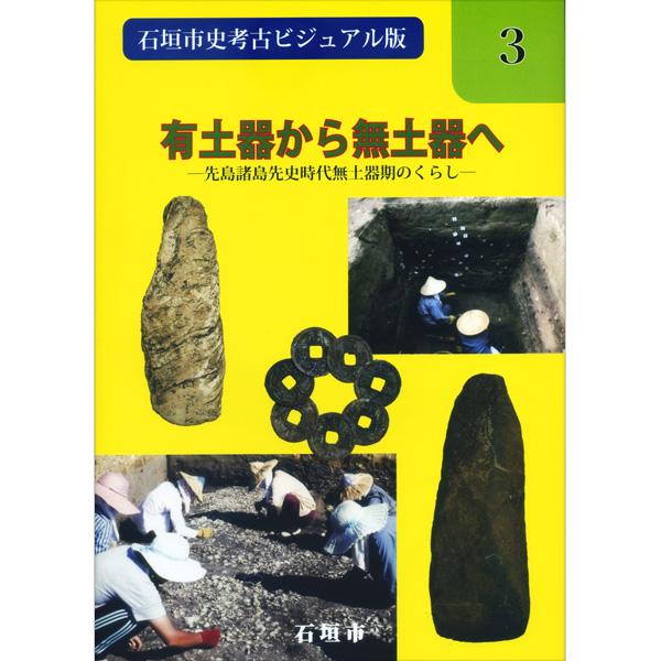 石垣市史考古ビジュアル版』第3巻 有土器から無土器へ