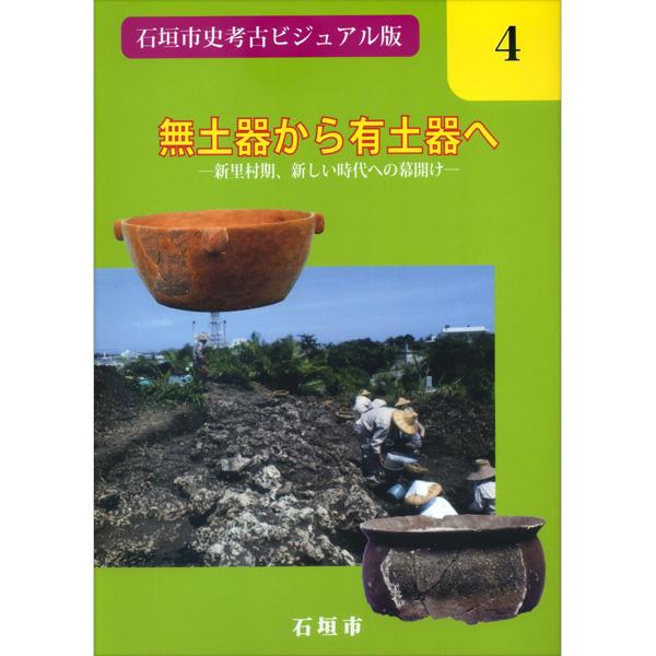 『石垣市史考古ビジュアル版』第4巻 無土器から有土器へ