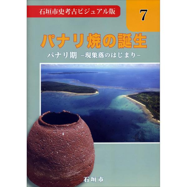 『石垣市史考古ビジュアル版』第7巻 パナリ焼の誕生