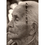 八重山人の肖像