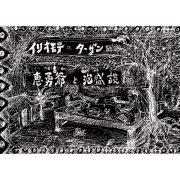 イリオモテのターザン(画文集) -恵勇爺と泡盛談-