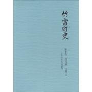 『竹富町史』第十巻資料編 近代5