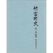 『竹富町史』第十一巻資料編 新聞集成2
