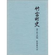 『竹富町史』第十一巻資料編 新聞集成3