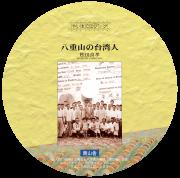 【やいまCDブック】八重山の台湾人 商品画像