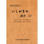 いしがきの地名(1)