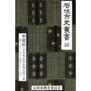 『石垣市史叢書』22 参遣状(喜舎場永ジュン[王ヘンに旬]旧蔵史料)2