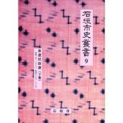 『石垣市史叢書』9 参遣上(下)
