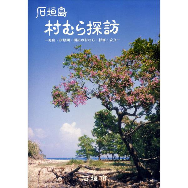 石垣島 村むら探訪 野底・伊原間・開拓の村むら・桴海・安良