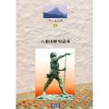 八重山歴史読本