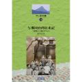 与那国台湾往来記 「国境」に暮す人々
