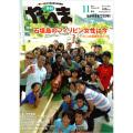 月刊やいま 2014年11月号 NO251