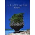 八重山関係文献目録 —自然編—