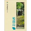 『竹富町史』第六巻 鳩間島