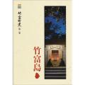 『竹富町史』第二巻 竹富島