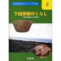 『石垣市史考古ビジュアル版』第2巻 下田原期のくらし