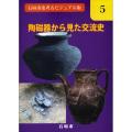 『石垣市史考古ビジュアル版』第5巻 陶磁器から見た交流史