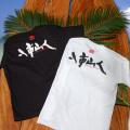 南山舎オリジナル『八重山人』Tシャツ