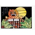 熊谷溢夫の切り絵ポストカード #006