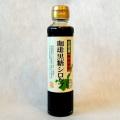 石垣島珊瑚焙煎珈琲黒糖シロップ