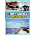 石垣島の風景と歴史 −周遊の旅・東回り編−