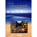 石垣島 古郷安良の原風景 -その歴史と自然ー