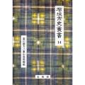 『石垣市史叢書』14 富川親方八重山島規模帳