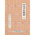 『石垣市史叢書』20 球陽 八重山関係記事集(下巻)