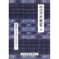 『石垣市史叢書』21 参遣状(喜舎場永ジュン[王ヘンに旬]旧蔵史料)1