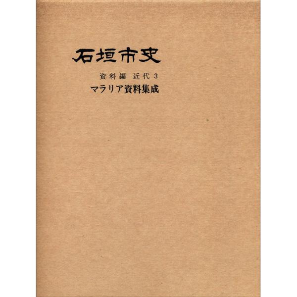 『石垣市史』 資料編・近代3 マラリア資料集成