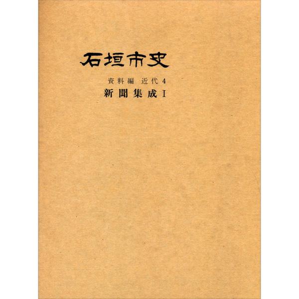 『石垣市史』 資料編・近代4 新聞集成1