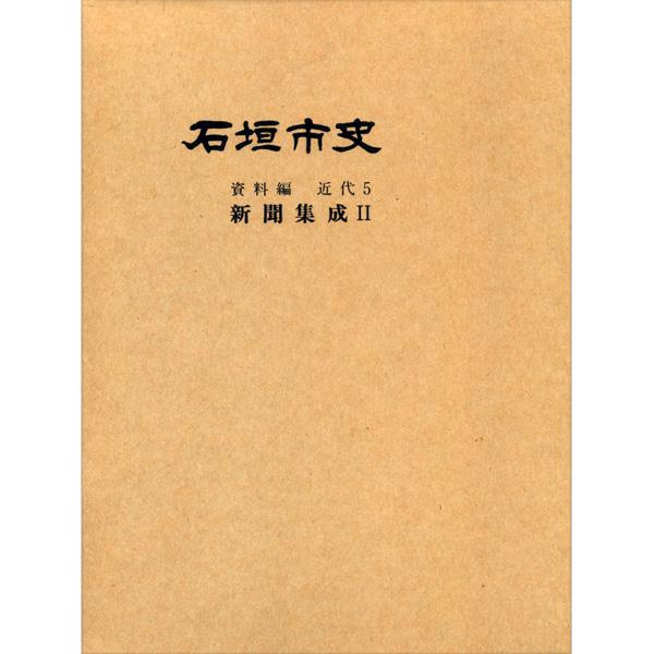 『石垣市史』 資料編・近代5 新聞集成2