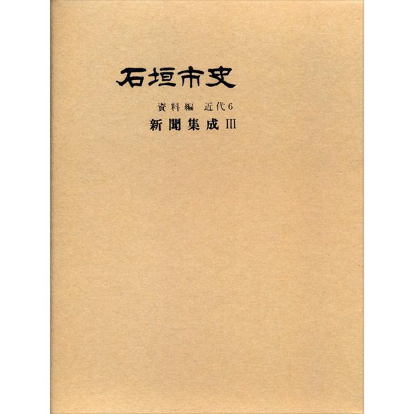 『石垣市史』 資料編・近代6 新聞集成3