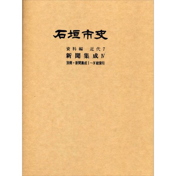 『石垣市史』 資料編・近代7 新聞集成4・総索引