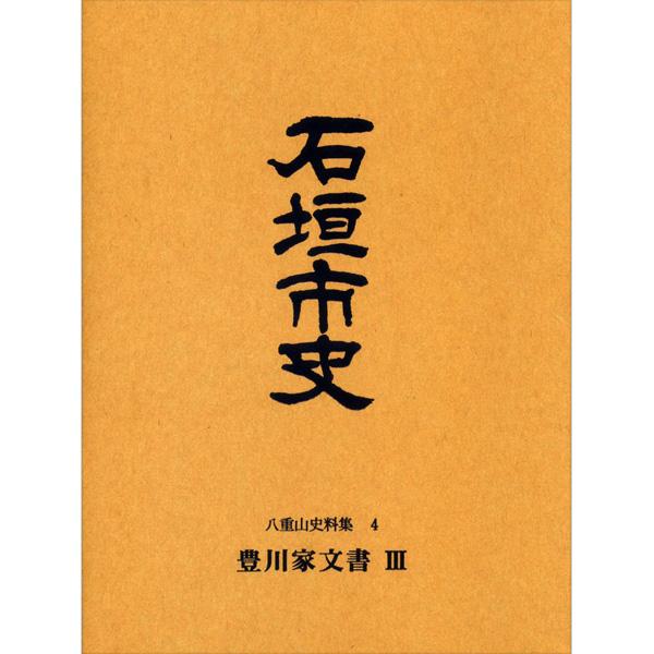 『石垣市史』 八重山史料集4 豊川家文書3